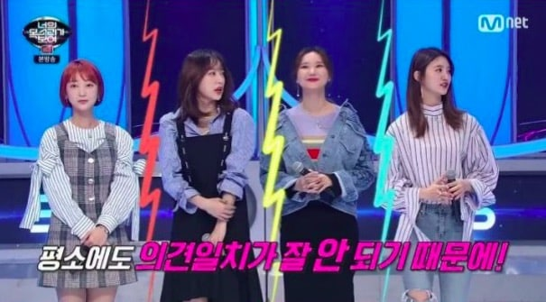 EXID Members Confess That They Clash With Each Other A Lot
