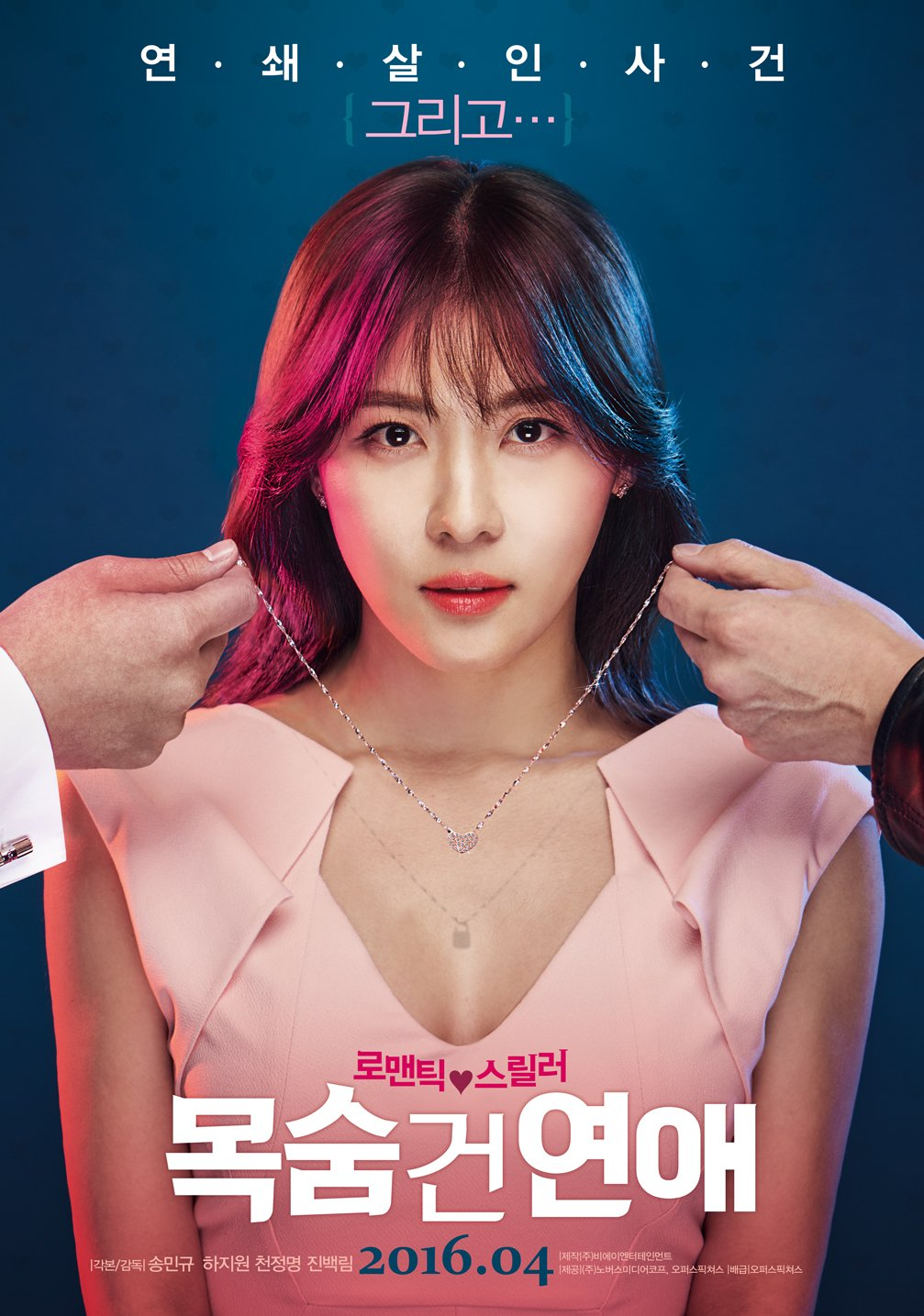 5 Reasons To Watch Life Risking Romance, A Perfect Dose Of Funny And Scary