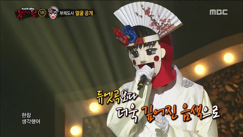 "Popular Boy Group Vocalist Performs Solo For First Time In Years On ""King Of Masked Singer"""