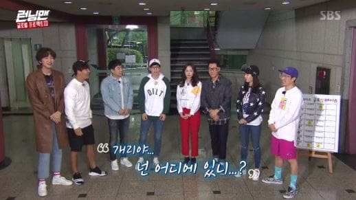 """Running Man"" Members Reveal That They Can't Get In Contact With Gary"