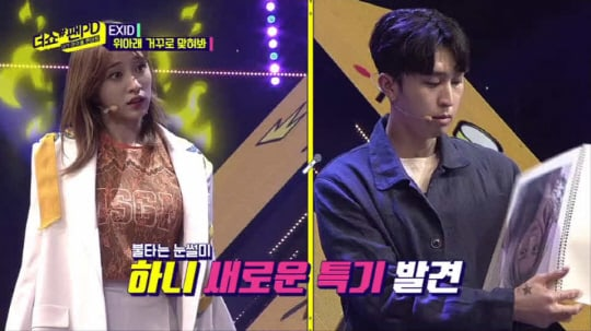 EXID Members Let Out Their Inner Beagles On The Show Fan PD
