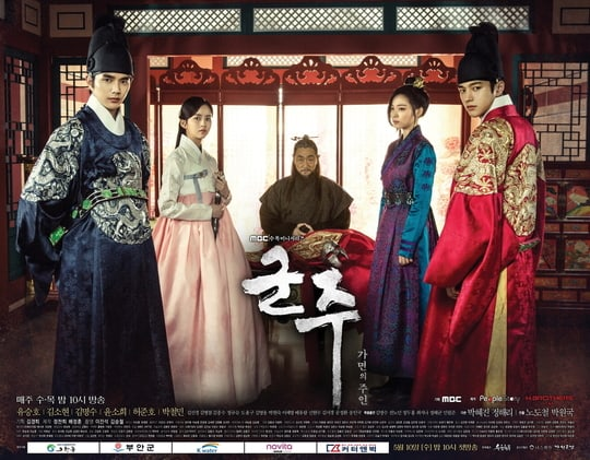 """MBC's Upcoming Drama """"Ruler: Master of the Mask"""" Intrigues Viewers With New Official Group Posters"""