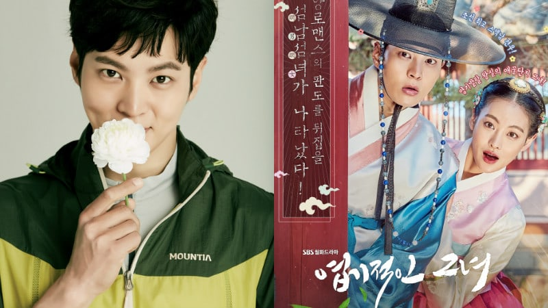 """Joo Won Confirmed To Attend """"My Sassy Girl"""" Press Conference One Day Before Enlistment"""