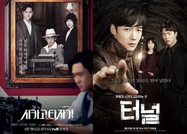 """Tunnel"" And ""Chicago Typewriter"" Episodes Postponed Due To Long Holiday Weekend"