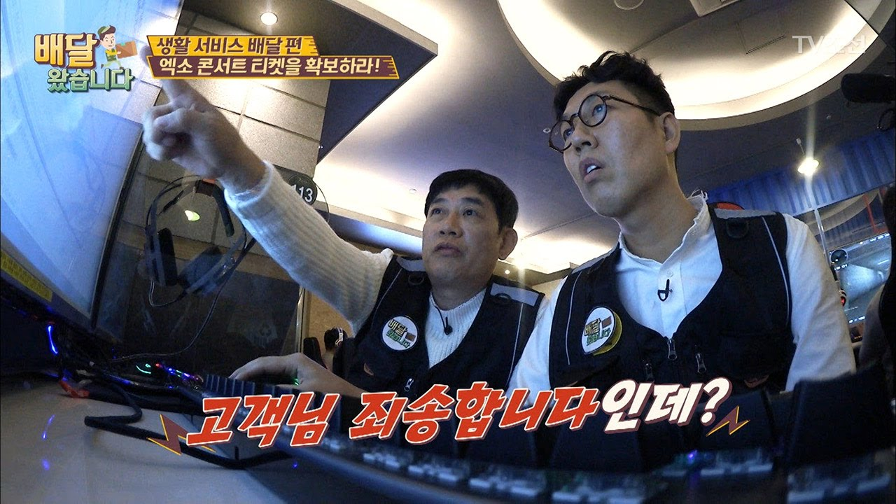 Watch: Lee Kyung Kyu And Kim Young Chul Lose Their Minds While Ticketing For An EXO Concert