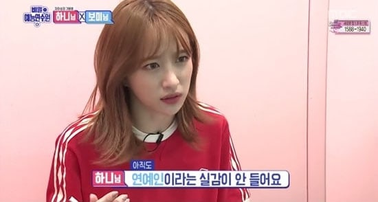 EXID's Hani Realizes She Has A Surprising Thing In Common With Apink's Bomi
