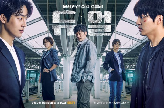 OCNs New Thriller Drama Duel Raises Anticipation With Cinematic Posters