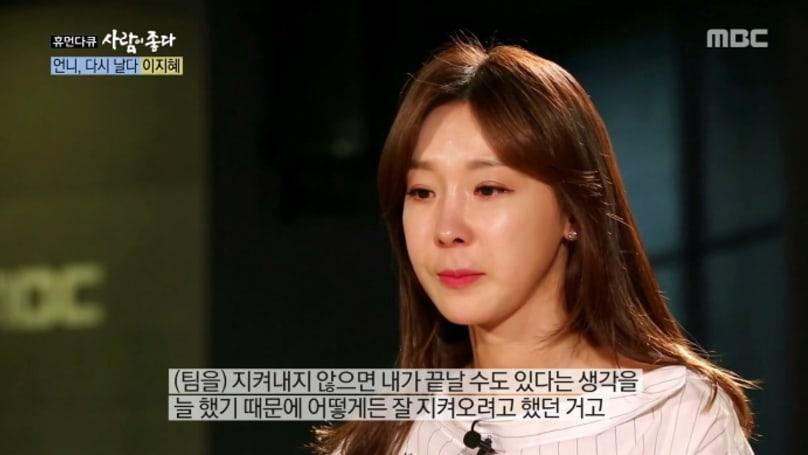 Lee Ji Hye Tearfully Recalls The Time She Got Bullied In S#arp