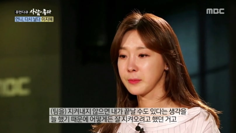 Lee Ji Hye Tearfully Recalls The Time She Got Bullied In S#arp