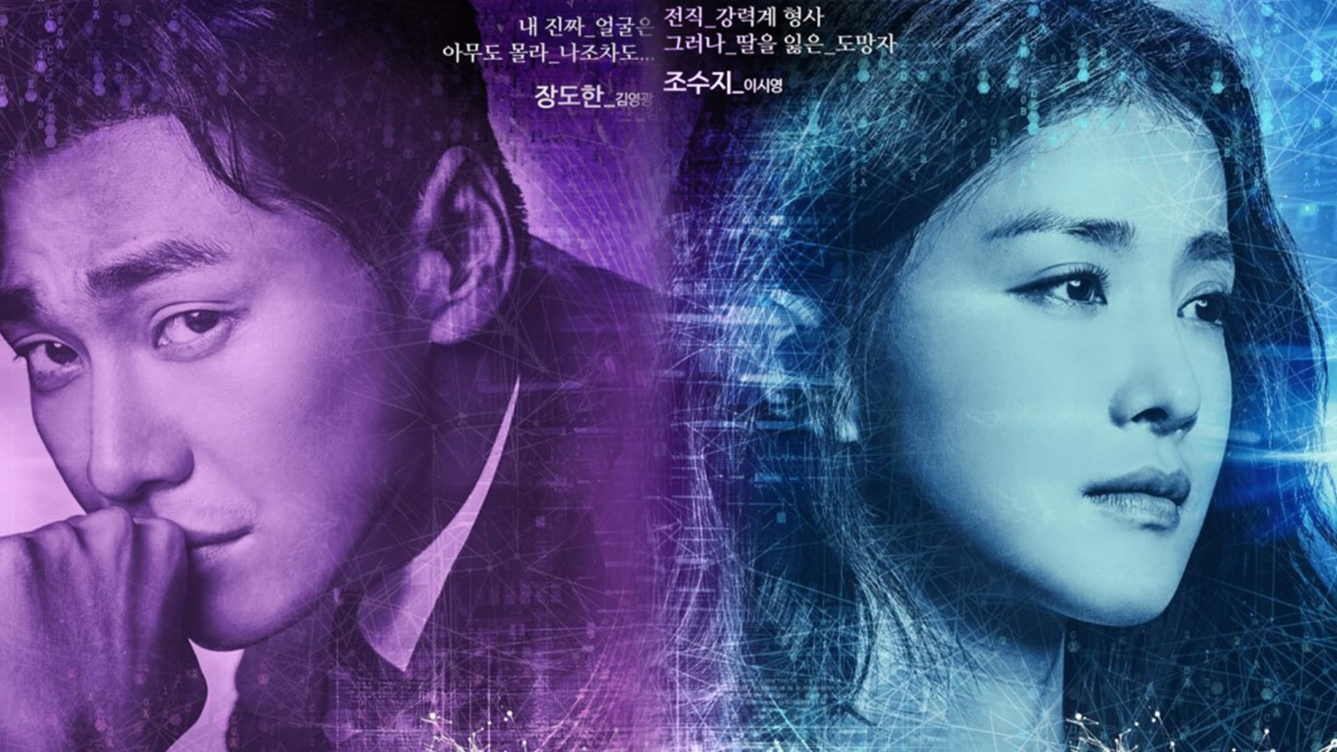 Lookout Releases Intriguing Character Posters For Lee Si Young, Kim Young Kwang, And More