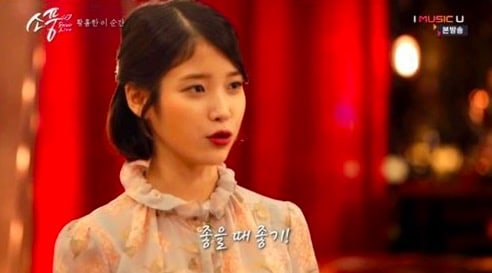 IU Reveals How She Feels About The Success Of Palette