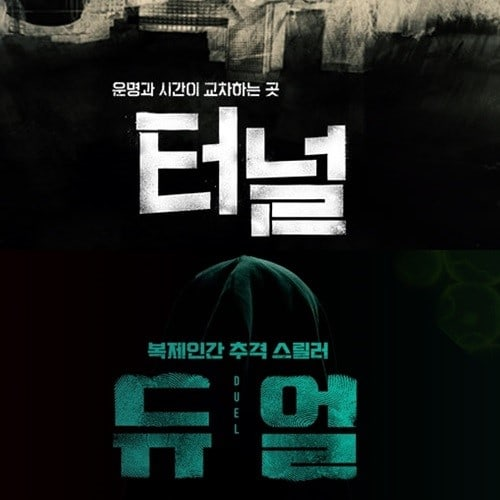 OCN Plans On Airing Upcoming Grim Reaper Drama