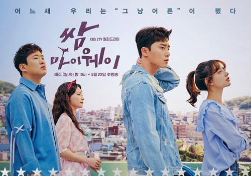 "Fight My Way"" Releases Two New Posters That Reflect The Highs And Lows Of  Youth 