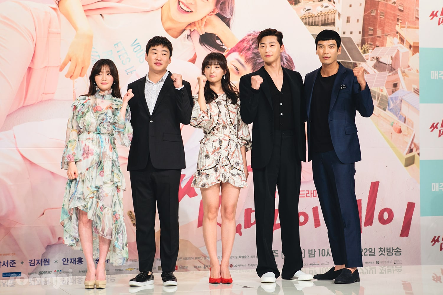 "Exclusive: Cast Of ""Fight My Way"" Is Refreshing And Sincere For Press Conference"