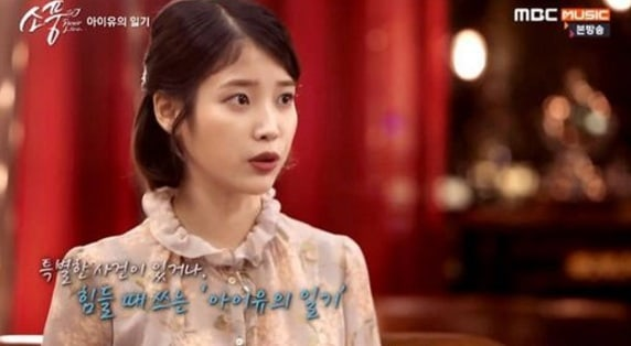 "IU Describes How ""Palette"" Is Like Her Personal Journal"