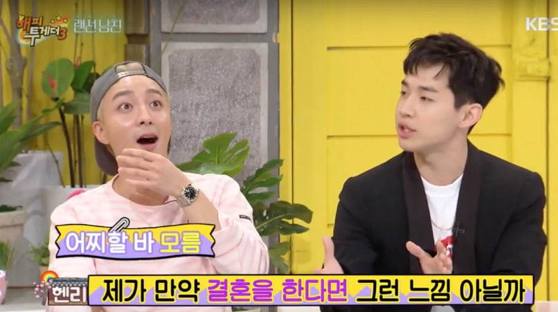 Roy Kim Has Priceless Reaction After Henry Shows Interest In His Older Sister
