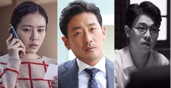 Son Ye Jin Ha Jung Woo Park Jung Min
