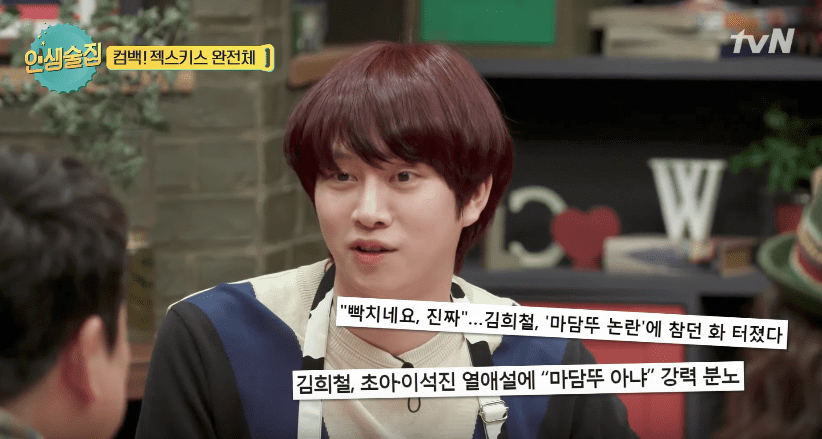 Kim Heechul Jokes About Why He Really Hopes His Life Bar Co-Hosts Wont Have A Dating Scandal