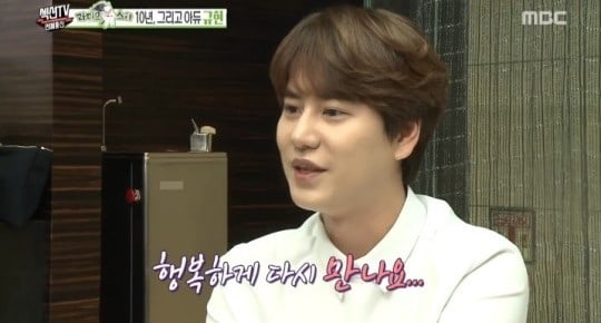 Super Juniors Kyuhyun Says Tearful Goodbye To Radio Star And Jokes About His Potential Successor