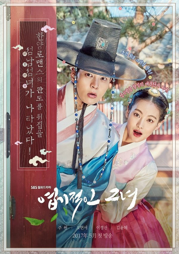 First Impressions: The My Sassy Girl Drama Is Finally Here, And Its Not What Youre Expecting