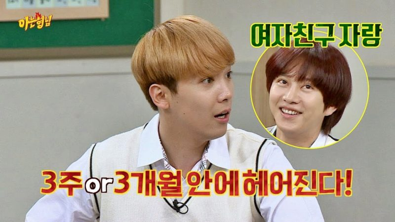 Lee Hong Ki Talks About Chocoball (Celebrity Friend Group) Betting On The Length Of Kim Heechul's Relationships