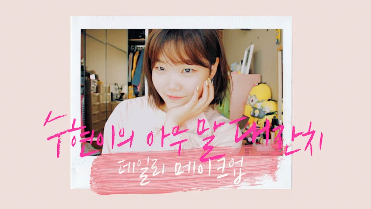 Watch: Akdong Musicians Lee Soo Hyun Launches YouTube Channel With Adorable Daily Makeup Video