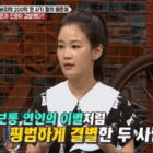 Kim Ji Min Denies That Yeeun And Jeong Jinwoon's Breakup Was Influenced By Yeeun's Father's Alleged Scandal