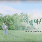 """Watch: Nam Joo Hyuk And Shin Se Kyung Enjoy A Magical Summer's Day In New """"Bride Of The Water God"""" Teaser"""