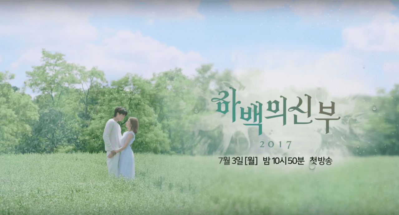 "Watch: Nam Joo Hyuk And Shin Se Kyung Enjoy A Magical Summer's Day In New ""Bride Of The Water God"" Teaser"