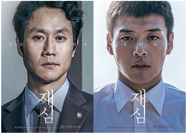 Review: New Trial, Starring Kang Ha Neul And Jung Woo