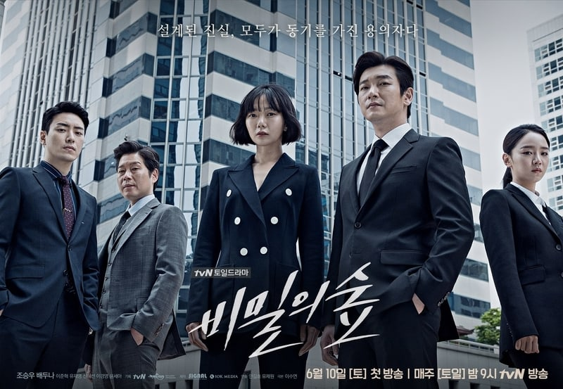 "tvN's New Weekend Drama ""Forest of Secrets"" Is Off To Strong Start With Solid Ratings For 1st Episode"