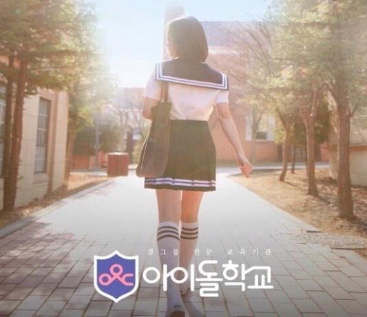 "Kim Heechul And Lee Soon Jae's Upcoming Variety Show ""Idol School"" Confirms Start Date"