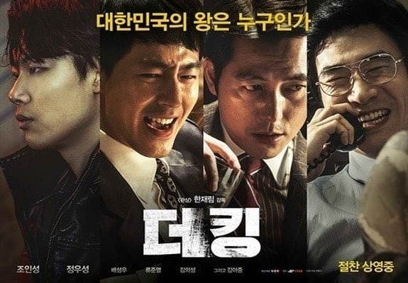 5 Reasons You Should Watch The King, Starring Jo In Sung And Jung Woo Sung
