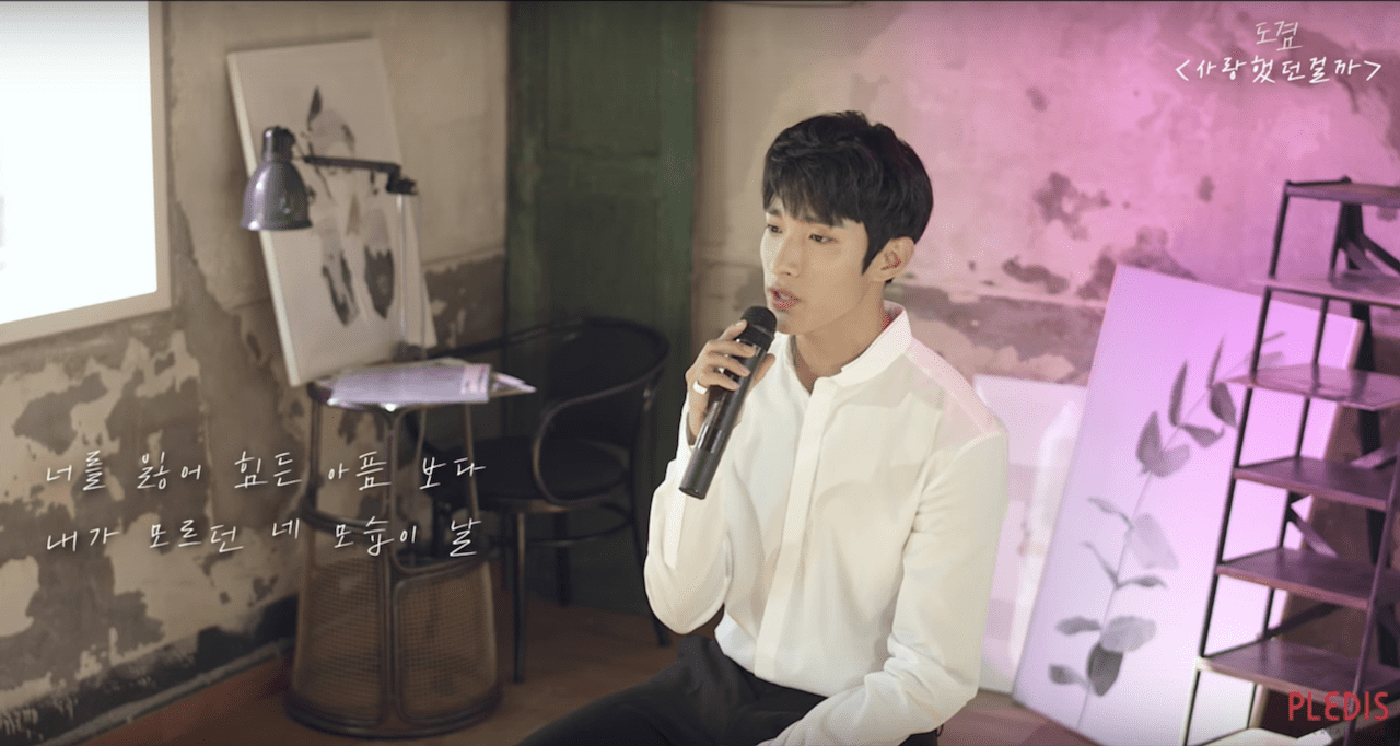 "Watch: SEVENTEEN's Dokyeom Shows Off His Versatile Vocal Range In ""She Didn't Love Me"" Cover"