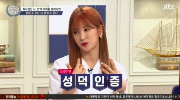 Apinks Chorong Talks About Being A Huge Fan Of Rain