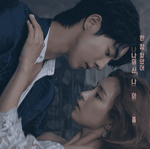 Nam Joo Hyuk And Shin Se Kyung Are A Stunning Pair In New Bride Of The Water God Poster