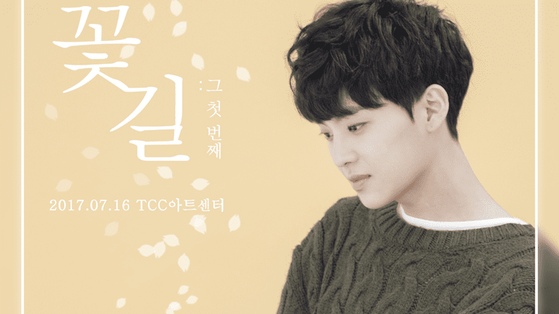 """Produce 101 Season 2"" Trainee Kim Tae Min To Hold First Ever Fan Meeting"