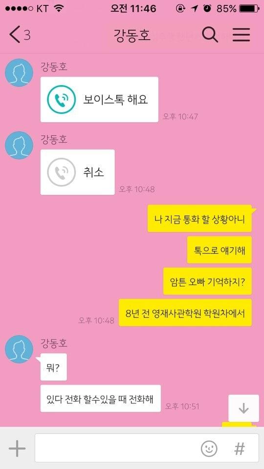 "NU'EST W (Nuest) >> Mini Album ""W,Here"" - Página 3 Kang-dong-ho-2"