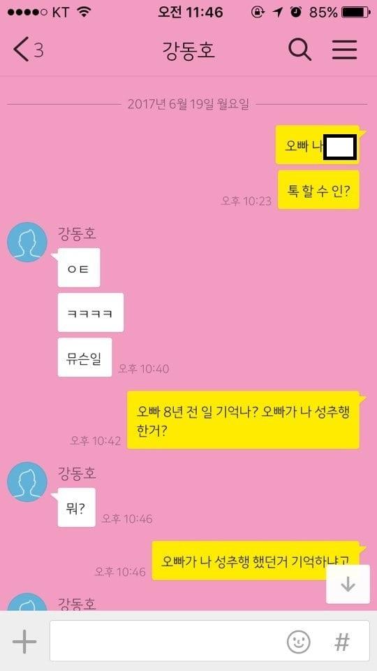 "NU'EST W (Nuest) >> Mini Album ""W,Here"" - Página 3 Kang-dong-ho1"
