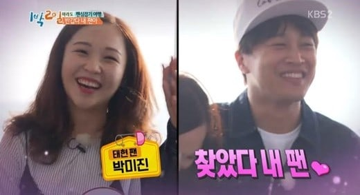 "Cha Tae Hyun Shows How Much He Loves His Fans As He Meets Long-Time Fan On ""2 Days & 1 Night"""