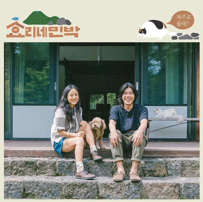 """""""Hyori's Homestay"""" Already Hits The Ratings Out Of The Park With First Episode"""
