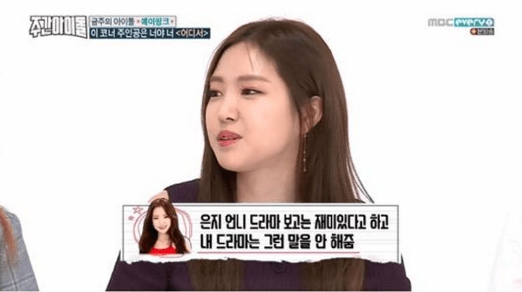 """Apink's Son Naeun Shares Her Biggest Complaint Against Her Members On """"Weekly Idol"""""""