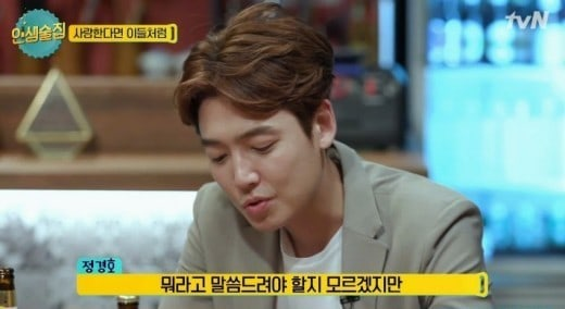 Jung Kyung Ho Opens Up About Feeling Apologetic Towards Girlfriend Sooyoung