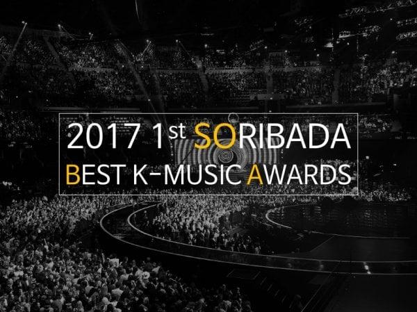 Картинки по запросу soribada 2017