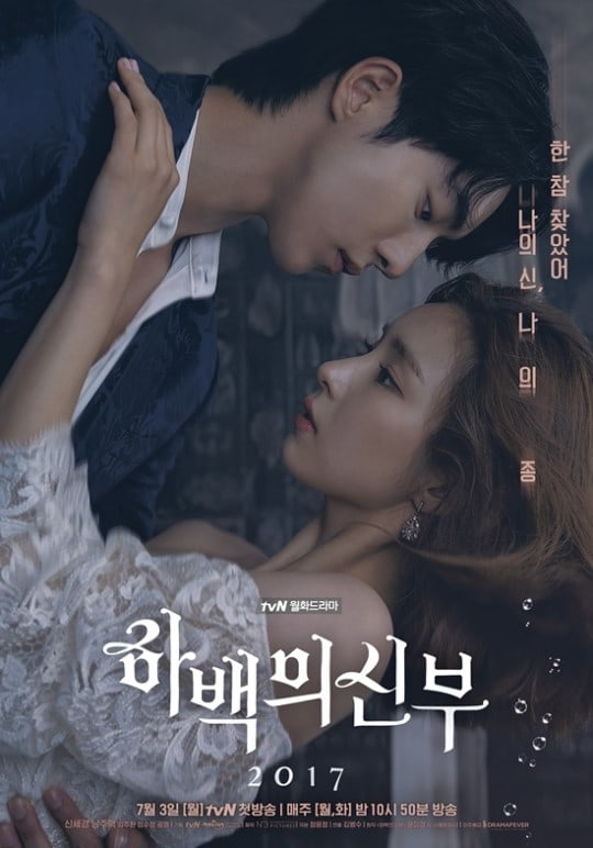 Bride Of The Water God Receives Mixed Reviews Despite High Ratings