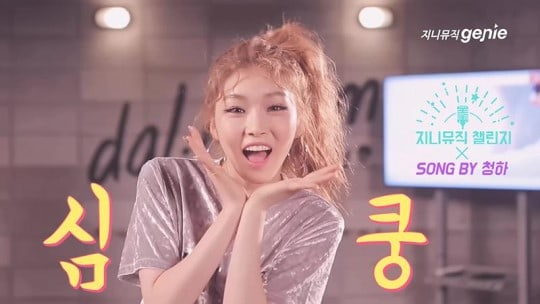 Kim Chungha Puts Her Talent To Good Use In Challenge To Help Children With Hearing Loss