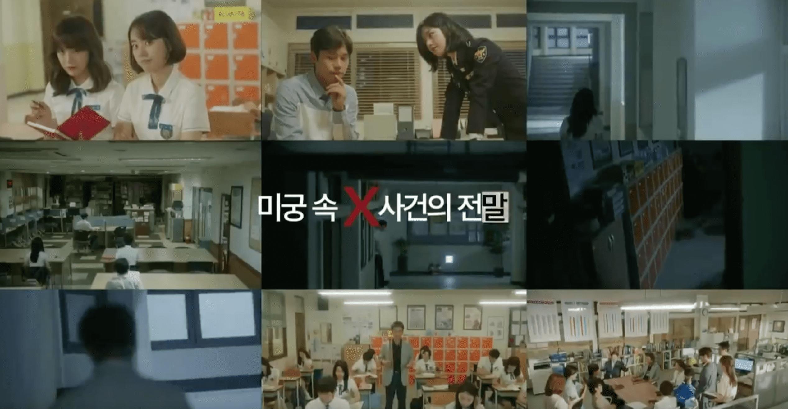 "Watch: ""School 2017"" Hints At Crime Thriller Plotline In Intense New Teaser"