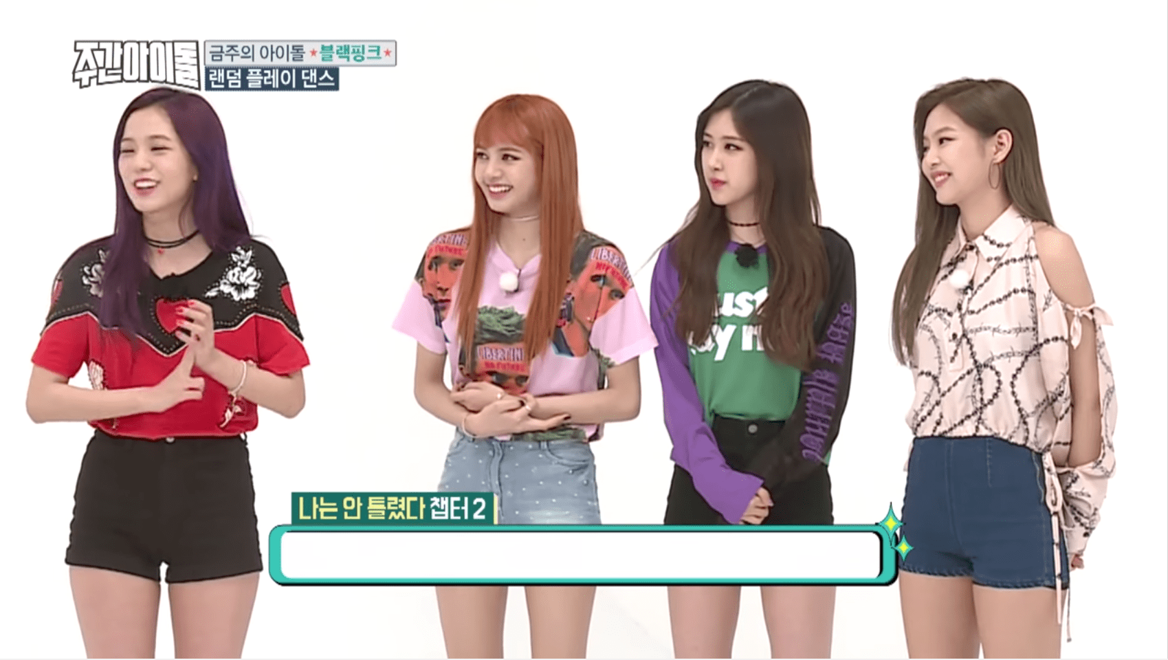 Watch: BLACKPINK Throw Each Other Under The Bus During Random Play Dance On Weekly Idol