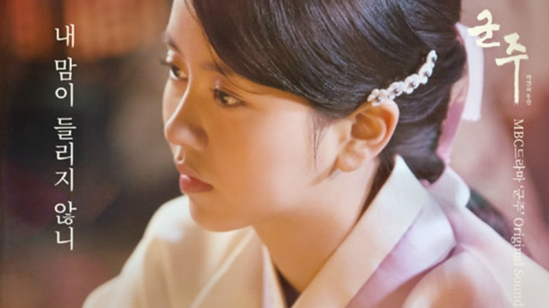 Listen: Kim So Hyun Releases Emotional Ballad For Ruler: Master Of The Mask OST