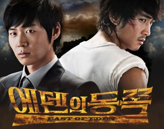 "Dong Chul & Dong Wook dalam drama ""East of Eden"""
